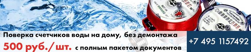 Поверка счетчиков воды в Москве в 2020 году отменена или нет постановление 831 правительства